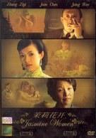 Jasmine Women - Movie Cover (xs thumbnail)