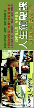 Driving Lessons - Taiwanese poster (xs thumbnail)