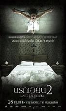 The Last Exorcism Part II - Thai Movie Poster (xs thumbnail)