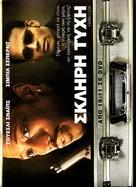 Hard Luck - Greek poster (xs thumbnail)