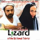 Marmoulak - Movie Poster (xs thumbnail)