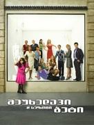 """Ugly Betty"" - Georgian Movie Poster (xs thumbnail)"