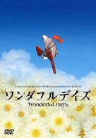 Wonderful Days - Japanese poster (xs thumbnail)