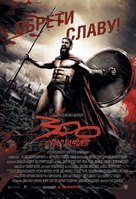 300 - Russian Movie Poster (xs thumbnail)