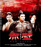 Chi bi - Chinese Movie Cover (xs thumbnail)