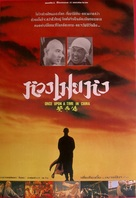 Once Upon A Time In China - Thai Movie Poster (xs thumbnail)
