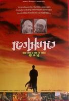 Wong Fei Hung - Thai Movie Poster (xs thumbnail)