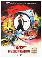 The Living Daylights - Thai Movie Poster (xs thumbnail)