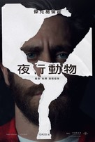 Nocturnal Animals - Taiwanese Movie Poster (xs thumbnail)