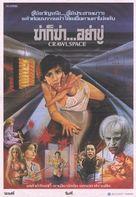 Crawlspace - Thai Movie Poster (xs thumbnail)