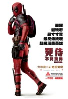 Deadpool - Hong Kong Movie Poster (xs thumbnail)