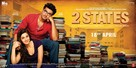 2 States - Indian Movie Poster (xs thumbnail)