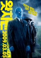 Watchmen - South Korean Movie Poster (xs thumbnail)