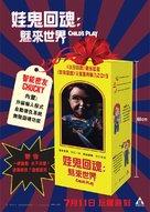 Child's Play - Hong Kong Movie Poster (xs thumbnail)