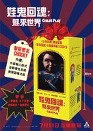 Child's Play - Hong Kong Movie Poster (xs thumbnail)