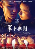 Jun zhong le yuan - Hong Kong Movie Poster (xs thumbnail)