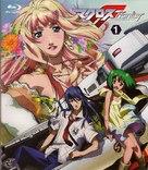 """Makurosu furontia"" - Japanese Blu-Ray cover (xs thumbnail)"