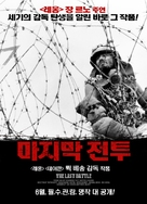 Le dernier combat - South Korean Movie Poster (xs thumbnail)