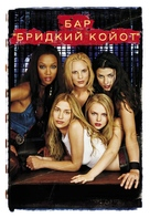 Coyote Ugly - Ukrainian DVD movie cover (xs thumbnail)