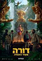 Dora and the Lost City of Gold - Israeli Movie Poster (xs thumbnail)
