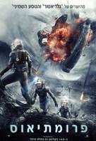 Prometheus - Israeli Movie Poster (xs thumbnail)