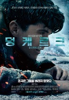 Dunkirk - South Korean Movie Poster (xs thumbnail)