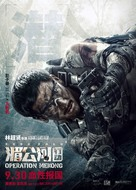 Operation Mekong - Chinese Movie Poster (xs thumbnail)