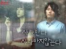 Saranghanda, saranghaji anneunda - South Korean Movie Poster (xs thumbnail)