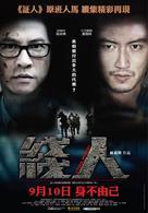 Sin yan - Taiwanese Movie Poster (xs thumbnail)