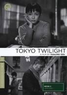Tôkyô boshoku - DVD cover (xs thumbnail)