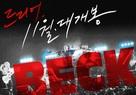 Beck - South Korean Movie Poster (xs thumbnail)