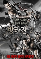 Bang Rajan 2 - South Korean Movie Poster (xs thumbnail)