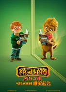 Happy Family - Chinese Movie Poster (xs thumbnail)