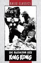 King Kong Vs Godzilla - German DVD cover (xs thumbnail)