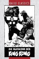 King Kong Vs Godzilla - German DVD movie cover (xs thumbnail)