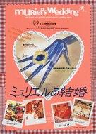 Muriel's Wedding - Japanese Movie Poster (xs thumbnail)