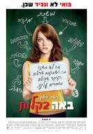 Easy A - Israeli Movie Poster (xs thumbnail)