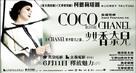 Coco avant Chanel - Hong Kong Movie Poster (xs thumbnail)