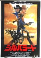 Silverado - Japanese Movie Poster (xs thumbnail)