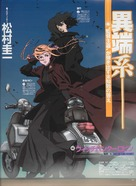 """Witch Hunter Robin"" - Japanese poster (xs thumbnail)"