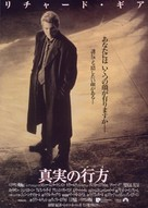 Primal Fear - Japanese Movie Poster (xs thumbnail)