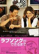 Music and Lyrics - Japanese Movie Poster (xs thumbnail)