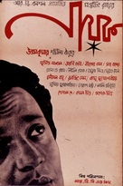 Jalsaghar - Indian Movie Poster (xs thumbnail)