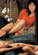 Aein - South Korean Movie Poster (xs thumbnail)