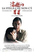 La stella che non c'è - Belgian Movie Poster (xs thumbnail)