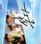 Ssonda - South Korean poster (xs thumbnail)