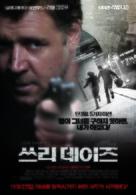 The Next Three Days - South Korean Movie Poster (xs thumbnail)