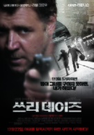 The Next Three Days - South Korean Movie Poster (xs thumbnail)