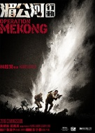 Operation Mekong - Hong Kong Movie Poster (xs thumbnail)