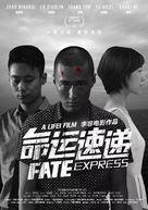 Ming yun su di - Chinese Movie Poster (xs thumbnail)